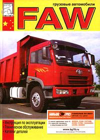 Грузовые автомобили FAW. Инструкция по эксплуатации, техническое обслуживание, каталог деталей  #1