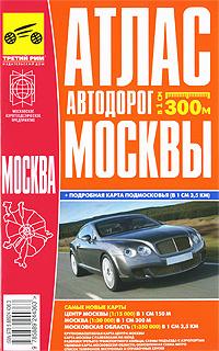 Атлас автодорог Москвы #1