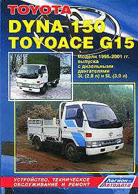 Toyota Dyna 150, Toyoace G15. Модели 1995-2001 гг. выпуска. Устройство, техническое обслуживание и ремонт #1