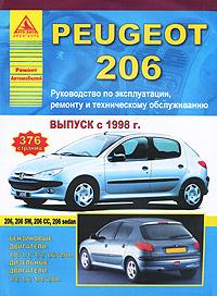 Автомобили Peugeot 206. Руководство по эксплуатации, ремонту и техническому обслуживанию  #1