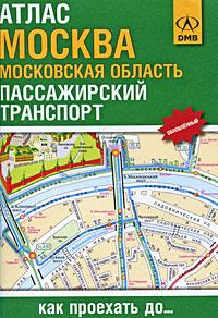 Москва. Московская область. Пассажирский транспорт. Атлас  #1