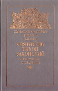 Святитель Тихон Задонский и его учение о спасении   Маслов Николай Васильевич  #1