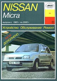 Устройство, обслуживание и ремонт автомобилей Nissan Micra #1