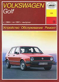Устройство, обслуживание, ремонт и эксплуатация автомобилей Volkswagen Golf  #1