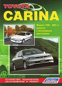 Toyota Carina. Модели 1996-2001 гг. выпуска с бензиновыми двигателями. Устройство, техническое обслуживание #1