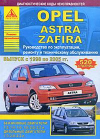 Opel Astra / Zafira. Руководство по эксплуатации, ремонту и техническому обслуживанию  #1