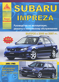 Автомобиль Subaru Impreza. Руководство по эксплуатации, ремонту и техническому обслуживанию  #1