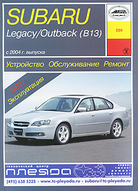Subaru Legacy / Outback (B13). Устройство, обслуживание, ремонт и эксплуатация  #1
