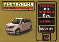 Toyota bB / Subaru Dex с 2005 г. Инструкция по эксплуатации #1