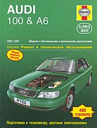 Audi 100 & A6 1991-1997. Ремонт и техническое обслуживание #1