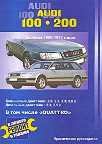 Audi 100 / 200 выпуска 1990-1994 годов #1