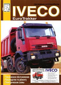 Грузовые автомобили. Iveco EuroTrakker. Техническое обслуживание. Руководство по ремонту. Электрические #1