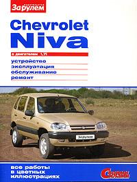 Chevrolet Niva. Устройство, эксплуатация, обслуживание, ремонт  #1