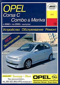 Устройство, обслуживание, ремонт и эксплуатация автомобилей Opel Corsa С, Combo & Meriva  #1