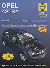Opel Astra 2004-2008. Ремонт и техническое обслуживание   Мид Джон С.  #1