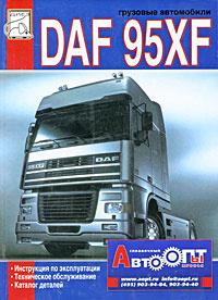 Грузовые автомобили DAF 95XF. Инструкция по эксплуатации. Техническое обслуживание. Каталог деталей  #1