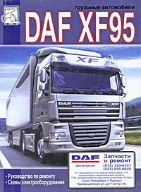 Грузовые автомобили DAF XF95. Руководство по ремонту. Схемы электрооборудования | Сизов М. П., Евсеев #1
