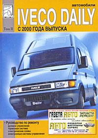 Автомобили Iveco Daily с 2000 года выпуска. Том 2. Руководство по ремонту (рулевое управление, тормозная #1