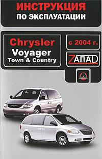 Chrysler Voyager / Town & Country с 2004 г. Инструкция по эксплуатации #1