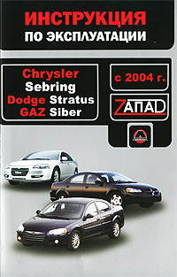 Chrysler Sebring / Dodge Stratus / GAZ Siber с 2004 г. Инструкция по эксплуатации | Витченко Валерия #1