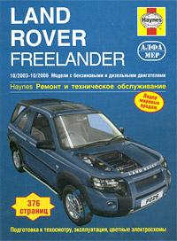 Land Rover Freelander 2003-2006. Ремонт и техническое обслуживание #1
