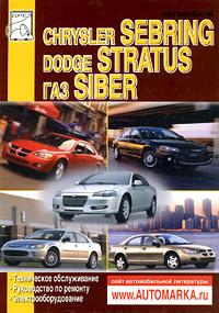 Автомобили Chrysler Sebring, Dodge Stratus, ГАЗ Siber. Техническое обслуживание и ремонт  #1