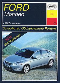 Ford Mondeo. Устройство, обслуживание, ремонт, эксплуатация #1