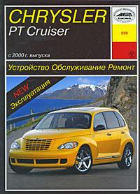 Устройство, обслуживание, ремонт и эксплуатация автомобилей Chrysler РТ Cruiser  #1