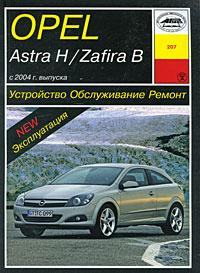 Opel Astra H / Zafira В. Устройство, обслуживание, ремонт и эксплуатация  #1