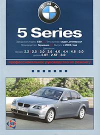 BMW 5 серия. Руководство по эксплуатации, техническому обслуживанию и ремонту  #1