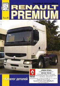 Грузовые автомобили Renault Premium. Том 2. Каталог деталей | Сизов М. П., Евсеев Д. И.  #1