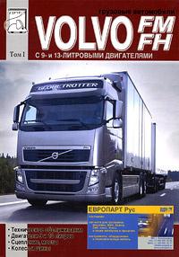 Грузовые автомобили Volvo FM, FH. Том 1. Техническое обслуживание, двигатели 9 и 13 литров, сцепление, #1
