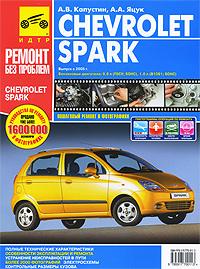 Chevrolet Spark. Руководство по эксплуатации, техническому обслуживанию и ремонту  #1
