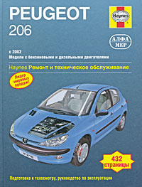 Peugeot 206 с 2002 г. Ремонт и техническое обслуживание #1
