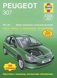 Peugeot 2001-2004. Ремонт и техническое обслуживание #1