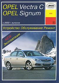 Устройство, обслуживание, ремонт и эксплуатация автомобилей Opel Vectra С и Signum  #1