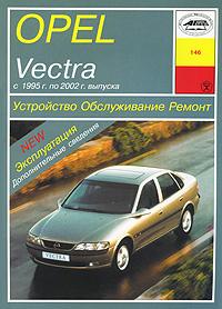 Opel Vectra с 1995 г. по 2002 г. выпуска. Устройство, обслуживание, ремонт  #1