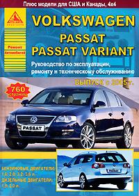 Volkswagen Passat / Passat Variant с 2005 г. выпуска. Руководство по эксплуатации, ремонту и техническому #1