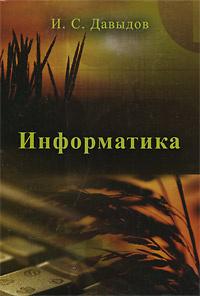 Информатика | Давыдов Иван Степанович #1