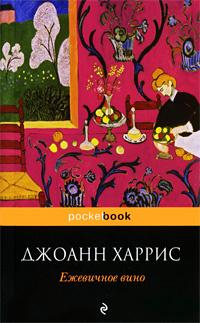Ежевичное вино | Харрис Джоанн, Киланова Александра С. #1