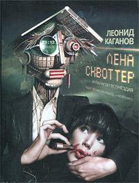 Лена Сквоттер и парагон возмездия | Каганов Леонид Александрович  #1