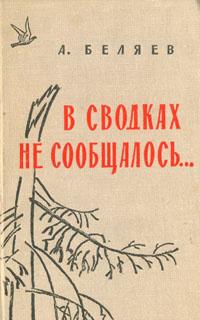 В сводках не сообщалось... | Беляев Александр Павлович #1