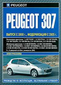Peugeot 307. Руководство по эксплуатации, техническому обслуживанию и ремонту  #1