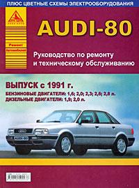 Audi 80. Выпуск с 1991 г. Руководство по ремонту и техническому обслуживанию  #1