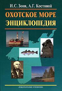 Охотское море. Энциклопедия #1