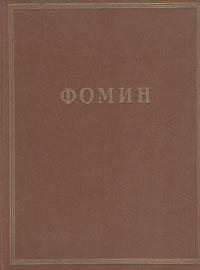 Мастера советской архитектуры. И. А. Фомин | Минкус М., Пекарева Н.  #1