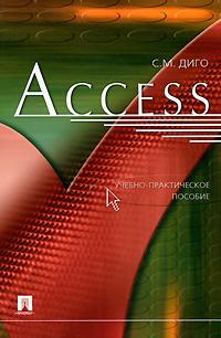 Access | Диго Светлана Михайловна #1