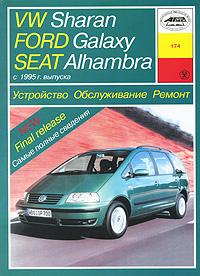 Volkswagen Sharan/ Ford Galaxy/Seat Alnambra. Устройство. Обслуживание. Ремонт  #1