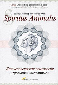 Spiritus Аnimalis, или Как человеческая психология управляет экономикой  #1