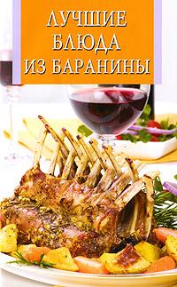 Лучшие блюда из баранины #1